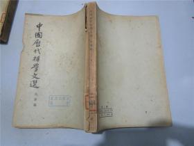 中国历代哲学文选先秦篇 下册