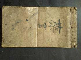 清或民国手抄《药书》一册 都是各科秘验方 很多附有加减运用方法 后附三页手抄糕饼制作