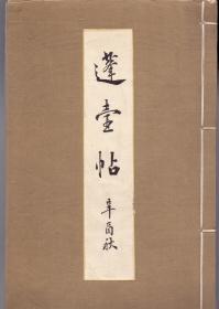 《蓬壶帖》线装一册全 池上秀亩等日本名家画册 珂罗版 尺寸34X20X1CM