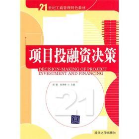 项目投融资决策(21世纪工商管理特色教材)9787302226130(20-3)