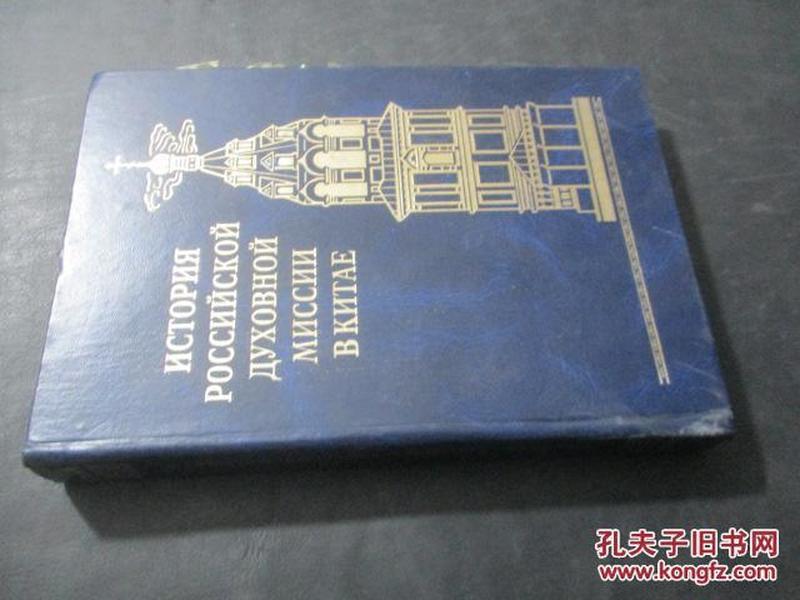ИСТОРИЯ  РОССИЙСКОЙ  ДУХОВНОЙ МИССИИ ВКИТАЕ 有关 宗教历史