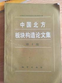 中国北方板块构造论文集 第1集