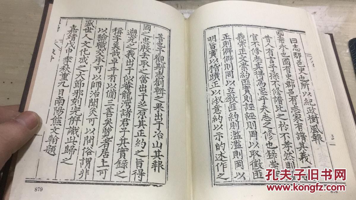 天一阁藏明代方志选刊续编57:嘉靖章丘县志. 嘉靖德州
