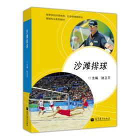 高等学校休闲体育、社会体育指导与管理专业系列教材:沙滩排球