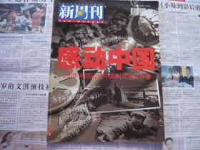 新周刊1999第4期