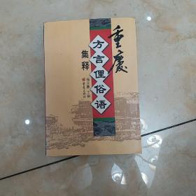 重庆方言俚俗语集释