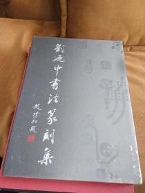 刘廼中书法篆刻集  刘廼中签名
