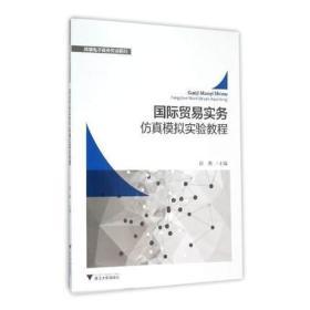 正版 国际贸易实务仿真模拟实验教程