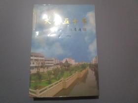 太仓五十年(1949-1999)
