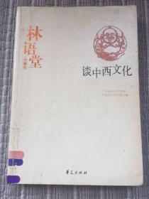 林语堂代表作:谈中西文化:中国现代文学百家