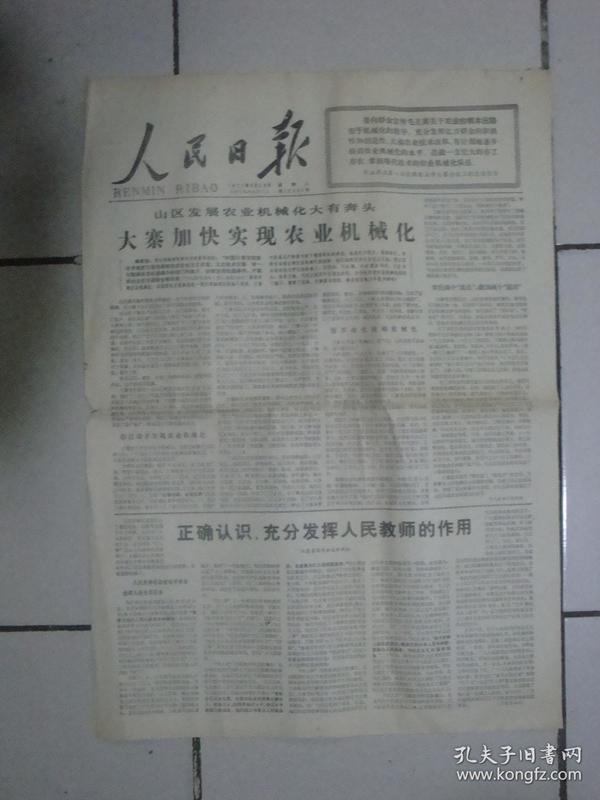 1977年6月28日《人民日报》(大寨加快实现农业机械化)