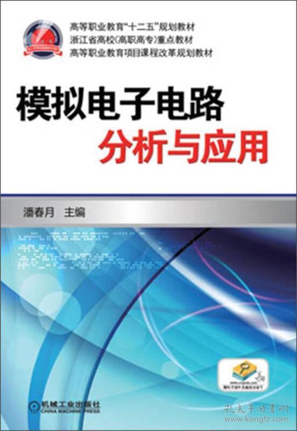"""模拟电子电路分析与应用/高等职业教育""""十二五""""规划教材·浙江省高校(高职高专)重点教材"""
