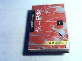 新编日语 录音带【1盒4盘】