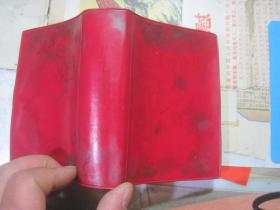 毛主席选集《64开合订一卷本》有盒装 毛像 林题