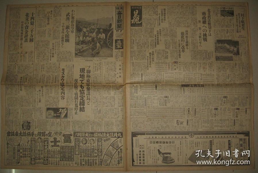 侵华期间老报纸 1938年8月13日大坂每日新闻一张  庐山 北支资金 武汉三镇 四行仓库士兵收容所骚乱等内容