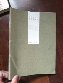 2009上海青少年书法艺术奖作品集
