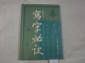 《中国书法写字秘诀》