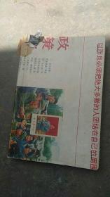 60年代图书..蒙古民间传说.插图版
