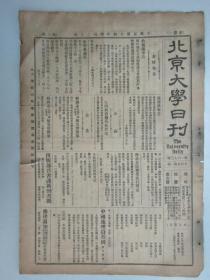民国报纸《北京大学日刊》1925年第1673号 8开2版  有河口慧海讲演通告等内容