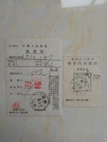 中国人民邮政汇费单+挂号单(55年江西上饶)
