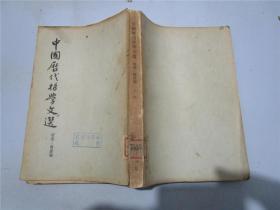 中国历代哲学文选·两汉——隋唐篇·上册
