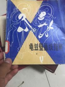 龟兹壁画线描集(1版1印仅印5000册