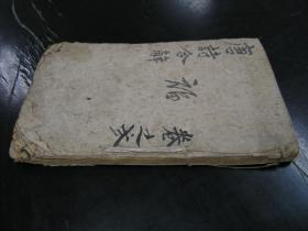 清代大开本1厚册《古唐诗合解》,计59个筒子页118面