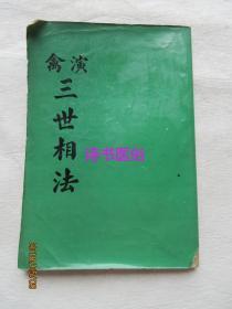 演禽三世相法(精详考正演禽三世相量天尺)——陈湘记书局