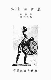 肌肉控制法-1937年版-(复印本)