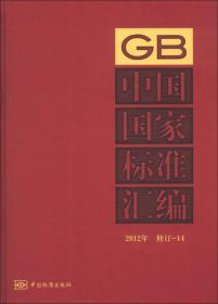 中国国家标准汇编(2012年修订-14)