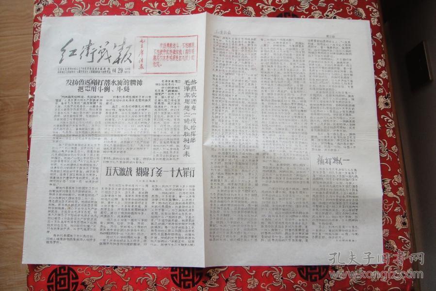 文革小报<油印红卫兵战报>合编29期