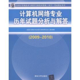 计算机网络专业历年试题分析与解答(2009-2010)