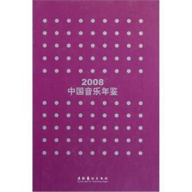 2008中国音乐年鉴