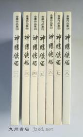 神雕侠侣 全八册(存2——8,七册)
