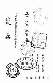 瓷器-(复印本)-正中少年故事集