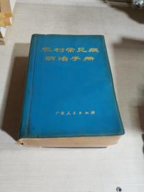 农村常见病防治手册(一版一印),