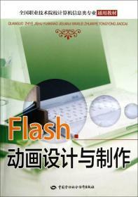 Flash动画设计与制作