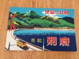 民国日本印刷《泉都别府》旅游宣传册