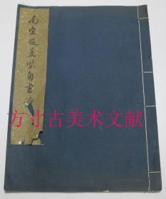 南宋赵孟坚自书诗  线装特大开本(43*30.6厘米) 6开 上海博物馆藏 1964年文物出版社1印500册