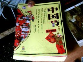 中国节(美绘版)        Q3