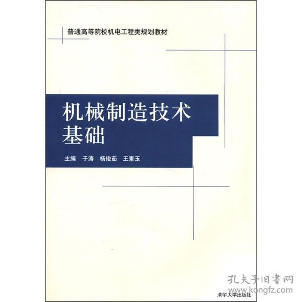 普通高等院校机电工程类规划教材:机械制造技术基础