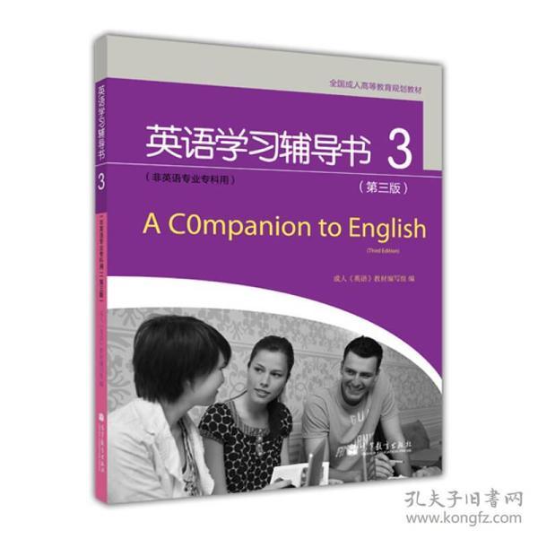 英语学习辅导书.3