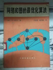 《网络和图的最优化算法》