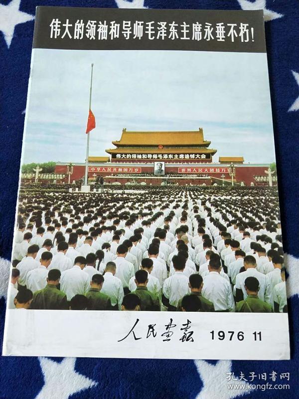 画报,宣传画【伟大的领袖和导师毛泽东主席】宣传报,画报 1976、11,文字介绍就这些其它自鉴