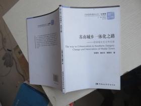 苏南城乡一体化之路:胡埭镇的变迁和创新 乡镇卷