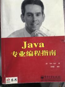 【特价】Java专业编程指南9787505370623
