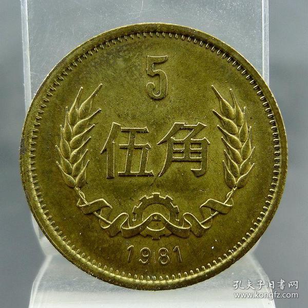 1981年黄铜伍角纪念币收藏第三版人民币收藏保真包老古董古玩收藏