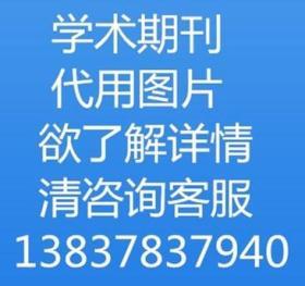 中国国家博物馆馆刊2015年第3.6期