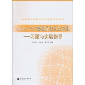 9787040299021Access 2003数据库技术及应用:习题与实验指导