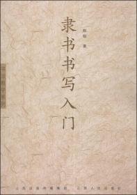 书法教学系列:隶书书写入门